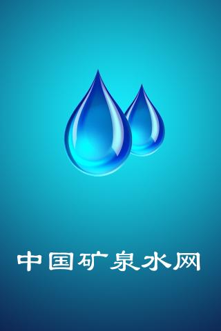 中国矿泉水网